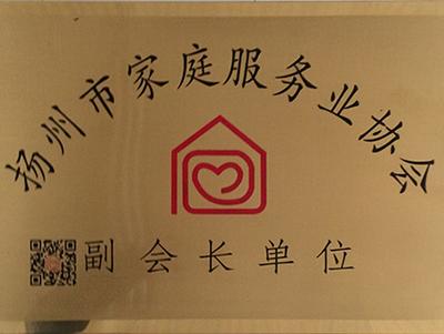 扬州市家庭服务业协会副会长单位