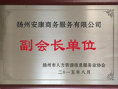 扬州beplay官方下载商会服务有限公司副会长单位